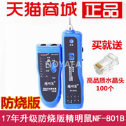 Packet wise mouse NF-801B line finder to find the line measuring instrument telephone line network cable check instrument