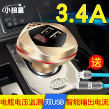 Using a mobile phone charger plug car charger charging car wolf star one with two dual USB Car Cigarette Lighter