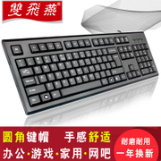 KR-85 USB laptop keyboard button cable office desktop computer game waterproof mute soft keyboard