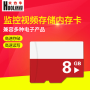 8g 16g 32g 64G fire cow wireless intelligent machine memory card video exclusive memory TF Card