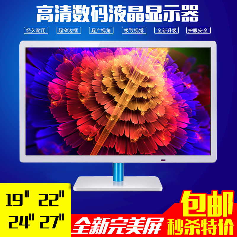 24 inch monitor 22/24/27 inch LCD computer monitors ips ultra thin LED screen perfect package mail display
