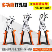 Easy force belt punch multifunctional labor-saving punching pliers belt belt Watch Strap Watch punch hole drilling