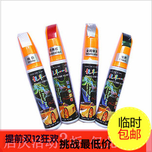 Cruze Fox ChangAn Automobile up anti-rust touch up paint pen scratch repair pen auto supply store
