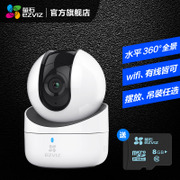 Hikvision fluorite C6H PTZ network monitoring camera phone smart home HD wireless WiFi