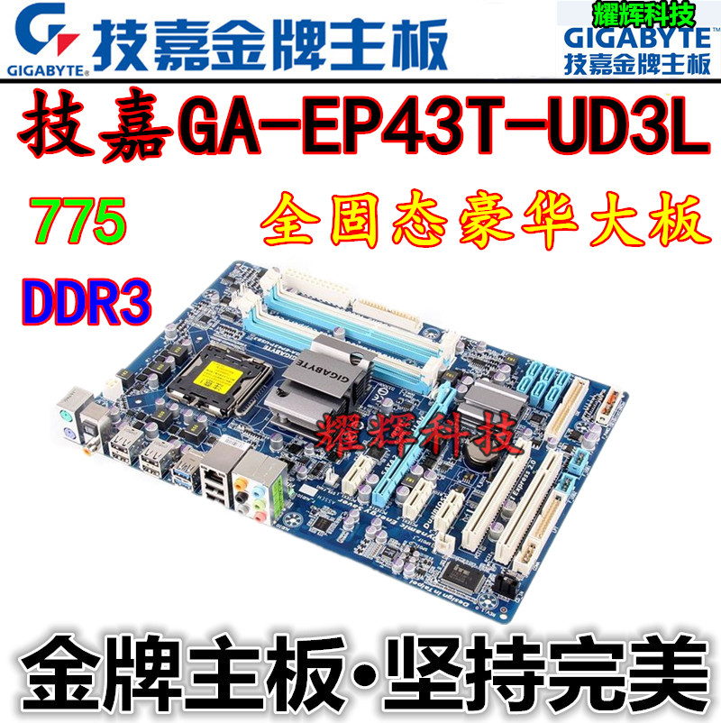 Solid-state gigabyte P43 gigabyte GA - EP43T - UD3L support DDR3 quad-core game board