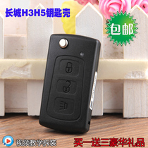 For great wall haval H3 H5 key Shell Shell the remote replace folding keys shell H3 cars remote control shell