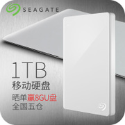 Five warehouse shipment, Seagate mobile hard disk, 3 1T USB3.0, Seagate hard disk, core products, 1TB high speed