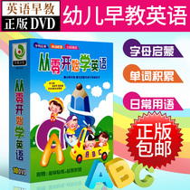 Genuine Enlightenment from zero to learn English early childhood DVD discs children English early education cartoons CD