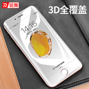 Apple 6S 6plus mobile phone film rave toughened iPhone6 full screen covering all dark blue SP Puls Screensaver