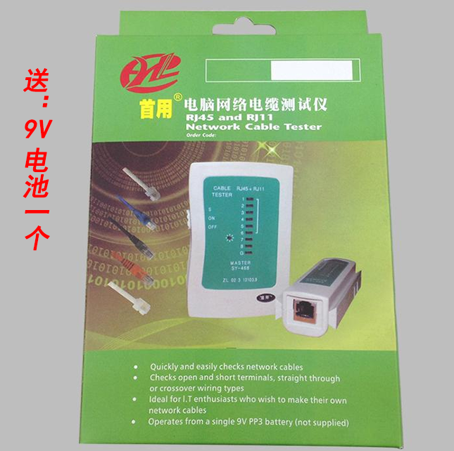 First use network wire measuring instrument, network measuring instrument, line tester, RJ45 tester, sending battery