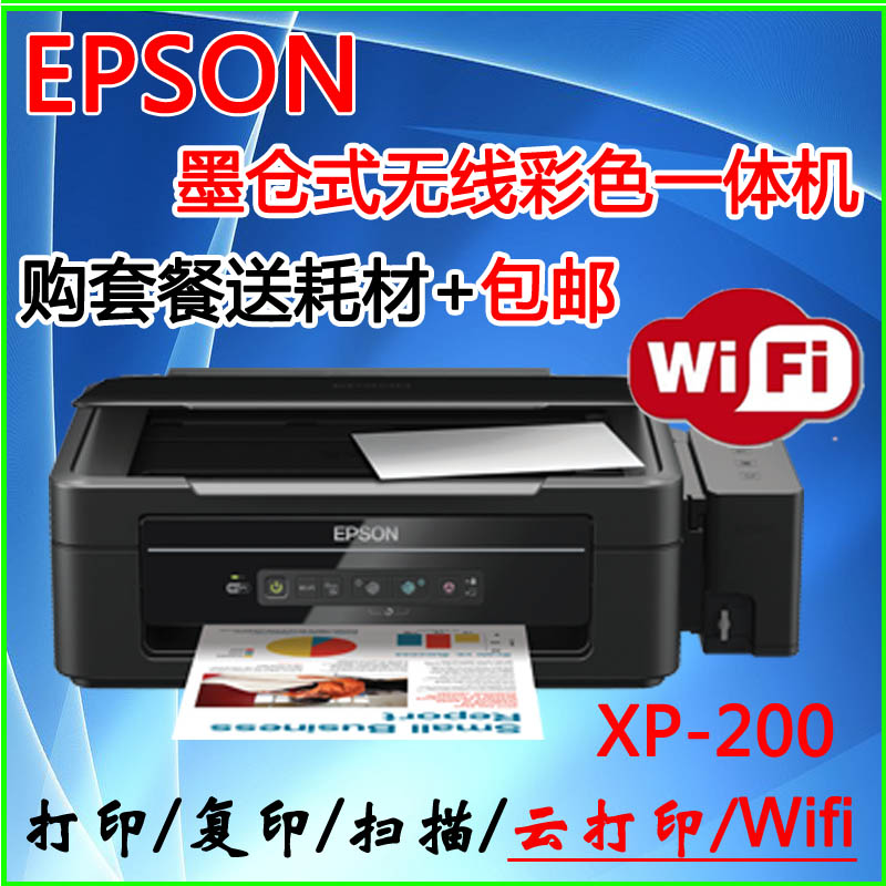 EPSON XP200/L358 inkjet printer color photo copy machine for home office scan