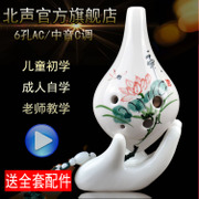 Ocarina Ocarina C shipping 6 hole AC adjustable beginners musical long mouth painted school students group purchase