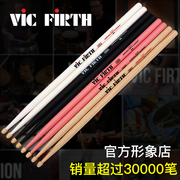 Vic Firth drum sticks sticks walnut 5A 5B 7a VF Vic drum drum practice chrysotoxum
