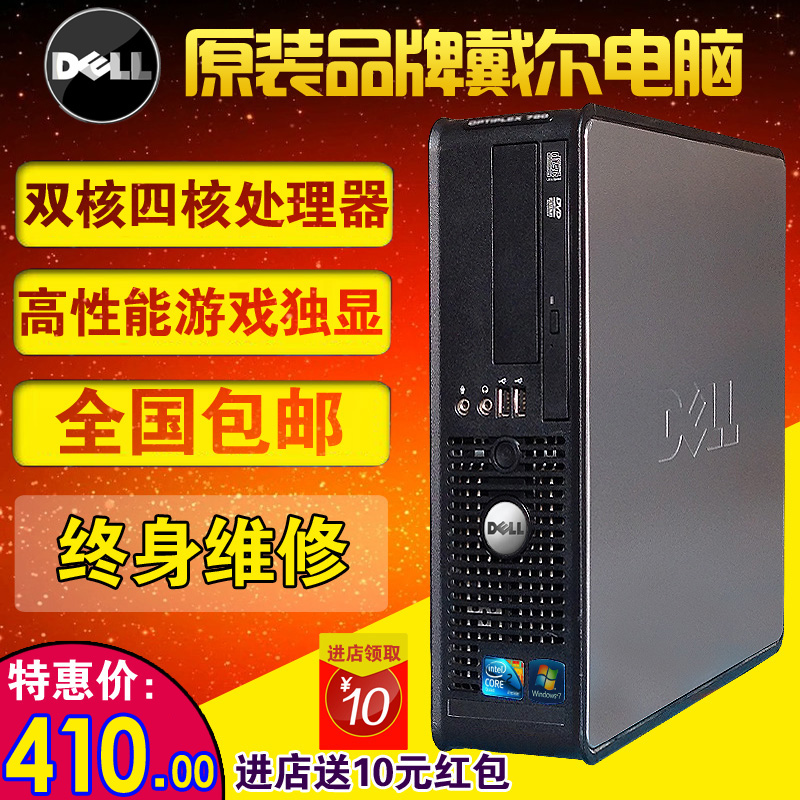 DELL brand Mini second-hand small host computer desktop host Dual Quad Core office living room game I3I5