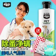 The little dog bath sterilization deodorant antipruritic Tactic golden pet products bath acaricidal sterilization flea lice
