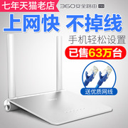 Netcore 360 security router mini home wireless walk through Wang WIFI fiber-optic high-speed wall oil leak P0