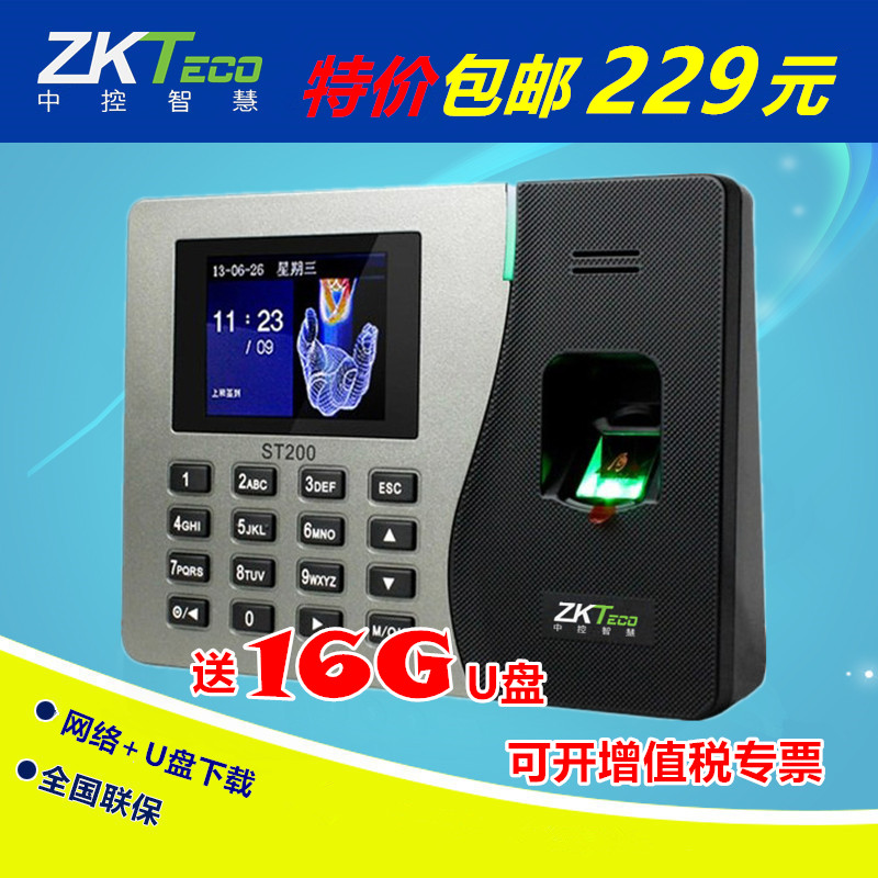 Central control intelligence, ST200 fingerprint attendance machine, ST200plus fingerprint machine, fingerprint punch card machine, fingerprint machine