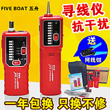 Five boat hunt instrument anti - jamming line - of - line - line - line - line - line search