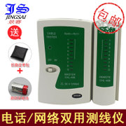King of the multi - function network cable tester line telephone network detector network cable line finder