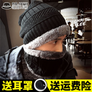 Korean version of the new thick wool hat cashmere knitted hat with tide outdoor warm male winter scarf ear three piece