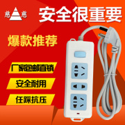 Shipping line socket with wire socket power supply wiring board wiring board chaxianban socket row 1.835 meters