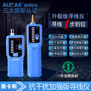 Cable tester instrument for aucas multifunctional network anti-jamming transmission line cable tester tester line finder