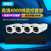 Police watch 4 road monitoring equipment set of 3 million high-definition home monitor one meter 4000 line night vision package