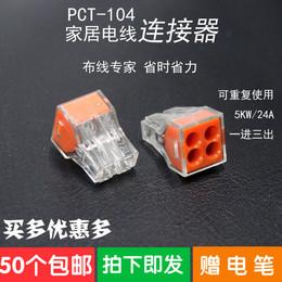 PCT-104四孔快速电线连接器/建筑接线端子/分线器/4孔接头并线盒