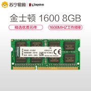 Suning proprietary Kingston 8G notebook memory DDR3 1600MHz low voltage compatible with the 3 generation