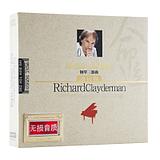 genuine cd Richard Clayderman piano lossless sound quality car vinyl car cd disc Easy Listening