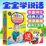 genuine baby learn to speak dvd children Song of the three hundred high-definition DVD disc early education animation discs