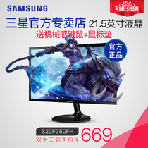 Samsung official Monopoly S22F350FH 21.5 inches eye monitor LCD monitor computer monitor 22