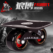 The wolf adult children four generation small drift plate four round split skateboard skateboarding in highway