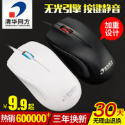 Tsinghua Tong Fang wired mouse desktop notebook USB mouse home office silent mute mouse
