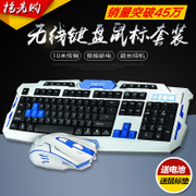Radius of the city wireless mouse keyboard set notebook computer desktop desktop office games