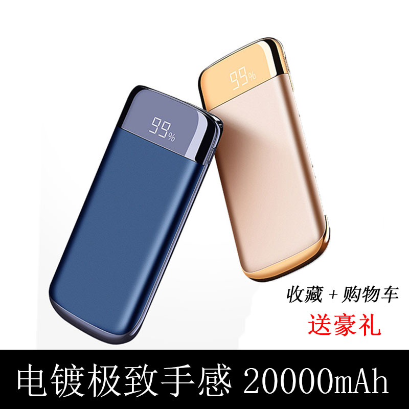 Mobile universal charging treasure 20000 moppo quick charge vivo apple 7 polymer mobile power 10000 ma