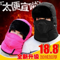 Hats men winter Korean version flows masks Lei Feng Cap female youth outdoor bike warm and windproof ear protection in winter cotton cap
