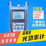 High-precision optical power meter tester fiber tester Mini genuine FC / SC adapter to send security for ten years