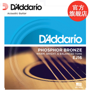 Dario guitar string folk guitar strings a set of strings of the original production of the United States EJ16 EJ15 wooden guitar strings