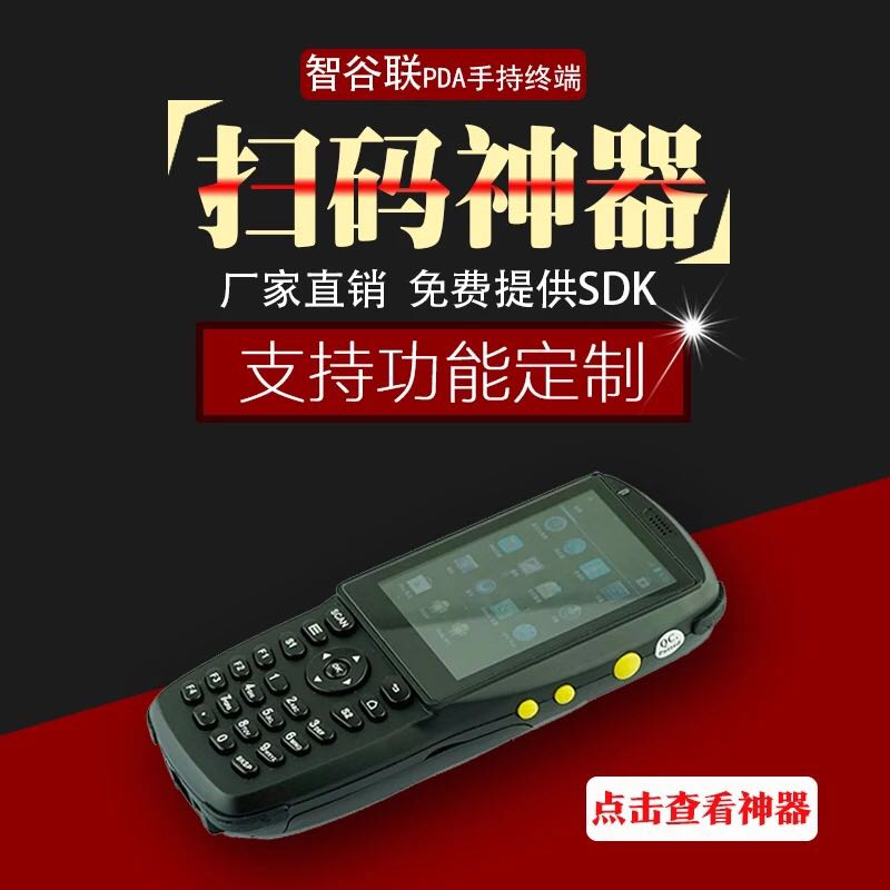 169 54] ZKC3501 One-Dimensional Laser Scanning PDA Express