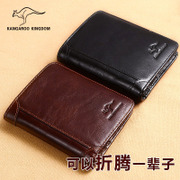 Kangaroo leather wallet short vertical section men's head layer cowhide wallet card package license wallet young male