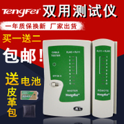 Tengfei multifunctional wire netting tester, telephone line measuring instrument, network detector, wire netting line finder