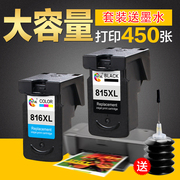 Wei painted compatible with Canon PG-815 IP2780 2700 MP288 MX368 259236 CL-816 cartridge