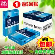 Deli effective A4 paper printing copy paper 70g/80g single pack of 500 pure wood pulp paper box wholesale office
