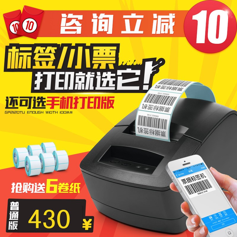 Store order cashier thermal paper bluetooth printer 80 mm automatic paper cutting - enters sells saves the business package mail