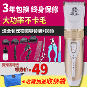 The dog shaver pet clippers rechargeable hair clipper Teddy fader large dog cat shaving cutter