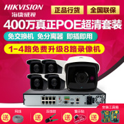 Hikvision 2468 road monitoring equipment set 4 million network HD POE home night vision camera