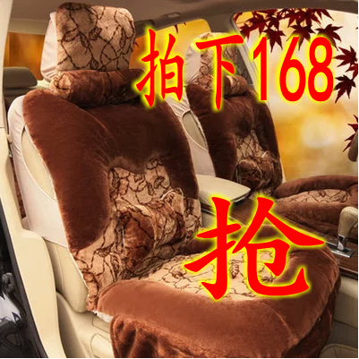 Car MATS winter new turnkey plush cushions ruifeng S35 swifts vios DS6 wing bo ling sent bean