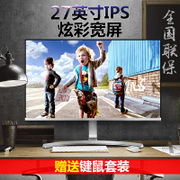Matsuhito new 27 inch IPS screen LCD display design computer games gaming eye display screen