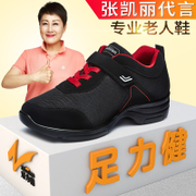 Force health square shoes sports shoes soft bottom shoes safety in elderly elderly mother summer dance shoes